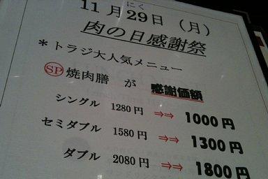 2010-11-29-03.jpg
