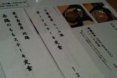 2011-03-24-01.jpg