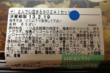2013-02-18-02.JPG