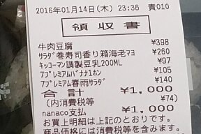 2016-01-14-01.JPG