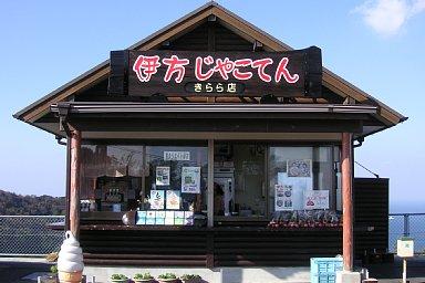 2005-11-26-08.JPG