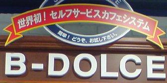 2009-07-29-01.JPG