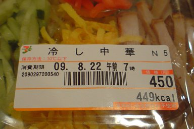2009-08-20-01.JPG