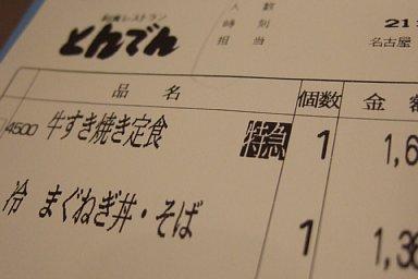 2009-09-13-03.JPG