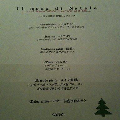 2009-12-24-03.jpg