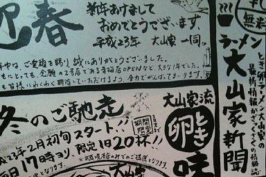 2011-01-22-04.jpg