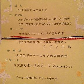2011-12-23-08.JPG